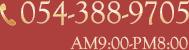 株式会社 J's HOME(ジェイズホーム)の営業時間・電話番号